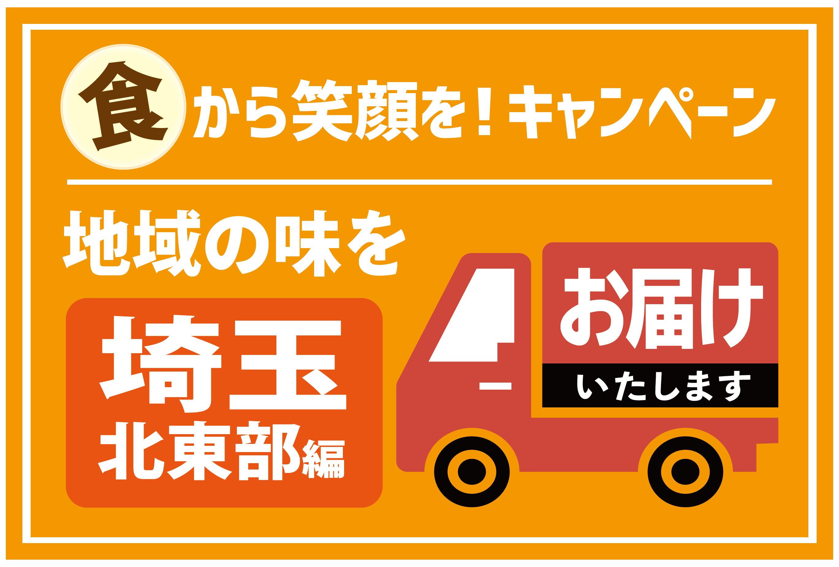 tokusanhin_campaign_banner
